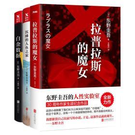 东野圭吾:拉普拉斯的魔女+沉睡的人鱼之家+白金数据(套装共三册)
