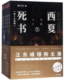 西夏死书(套装共5册)