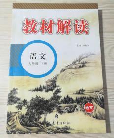 教材解读:语文(九年级下册)