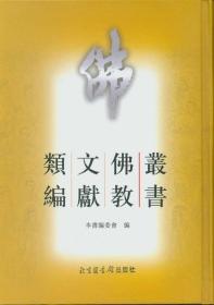 丛书佛教文献类编 (16开精装 全六册)