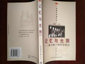 记忆与光照:奥古斯丁神哲学研究(宗教与思想丛书)