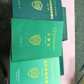 深圳动植物检疫局志、深圳动植物检疫局大事记、深圳动植物检疫局组织机构沿革,一涵三册