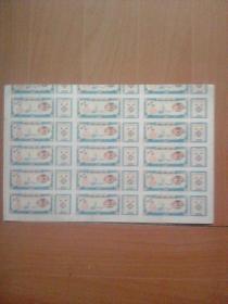 石油票:河南亚立石油化工公司面额拾元整版15枚2011年石油票(也可剪开出售,毎枚1元)