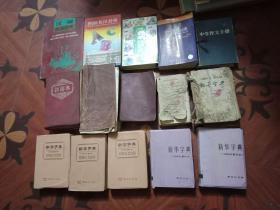 汉语成语小词典(彩色插图)【台海出版社】