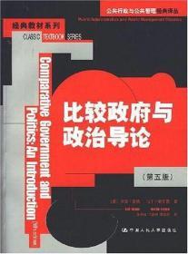 比较政府与政治导论公共行政与公共管理经典译丛·经典教材系列