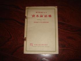 资本论结构-教学与研究丛书