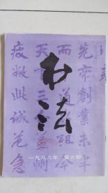 书法(1986.6)【总第51期】