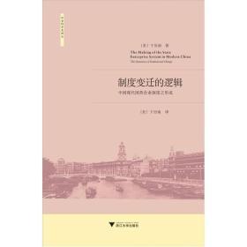 制度变迁的逻辑:中国现代国营企业制度之形成(正版品佳)