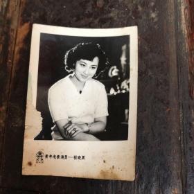 七十年代老照片 青年电影演员-程晓英