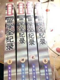 中国百年留学全纪录