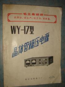 《晶体管稳压电源》WY-17型 老说明书 16开 带彩色毛主席像 特别稀见 私藏 书品如图