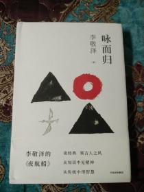 【签名本定价出】著名作家、中国作协副主席李敬泽签名《咏而归》