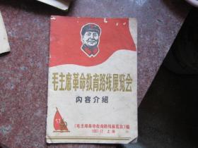 毛主席革命教育路线展览会