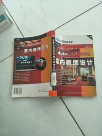 中文版AutoCAD 2005室内装饰设计