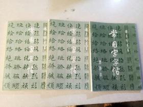 常用字字帖合订本1—5册
