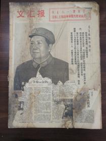 (原版老报纸品相如图)文汇报  1976年8月3日——8月29日  合售