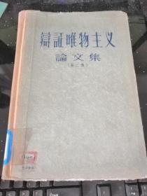 辩证唯物主义论文集(第二集)