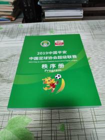 2019中国平安 中国足球协会超级联赛 秩序册