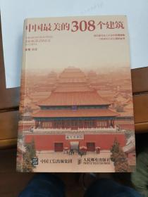 中国最美的308个建筑