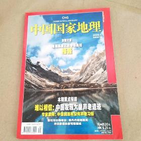 中国国家地理 2009 9