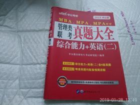 2019中公版 MBA/MPA MPAcc管理类联考真题大全 综合能力+英语二
