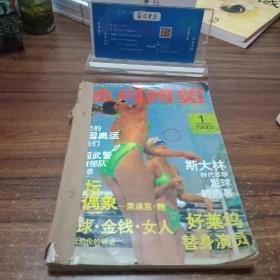 【6本合售】体育博览,1993.1.2.3.4.5.6