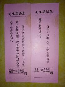 文革初期舟山地委文革办公室接待站赠文革大串联红卫兵的毛主席语录二张.