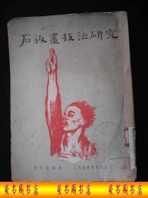 1953年解放初期出版的------雕刻技法----【【石版画技法研究】】----有图片----5000册---稀少