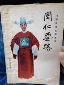 川剧表演艺术画册:周仁耍路