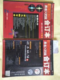 黑客X档案 合订本 2003-2004年 中.下卷F4178