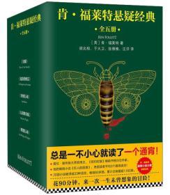 肯·福莱特悬疑经典(套装共5册)