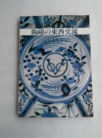 陶磁の东西交流 エジプト・フスタート遗迹出土の陶磁  陶瓷的东西交流 精美陶瓷画册