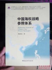 【正版】中国海权战略参照体系