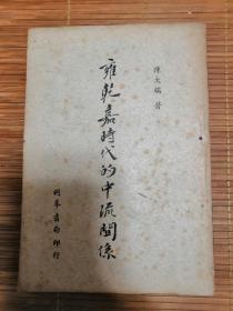 罕见《雍乾嘉时代的中琉关系》