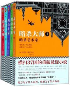 暗杀大师(套装共5册)