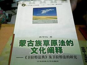 蒙古族草原法的文化阐释:〈卫拉特法典〉及卫拉特法的研究