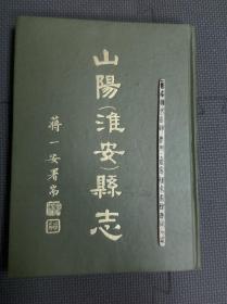 山阴淮安县志