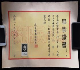 1956年北京医学院毕业证(95品)