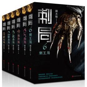 刺局 : 全六册(鲁班的诅咒作者圆太极潜心六年重磅力作,同名网剧及电影即将上映)