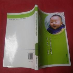 新生儿护理问答。蒙文版。