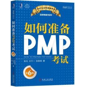 如何准备PMP考试(第6版)项目管理  现货  9787111599180