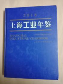 2018上海工业年鉴