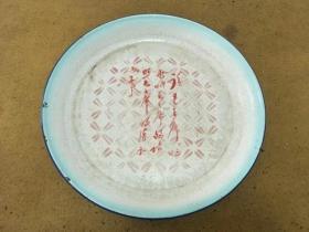 文革时期搪瓷大茶盘,林biao口号