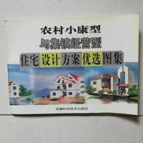 农村小康型与集镇经营型住宅设计方案优选图集