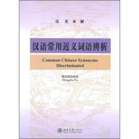 汉语常用近义词语辨析(货架:WY001)