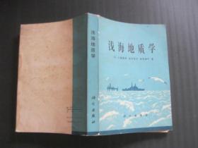 浅海地质学