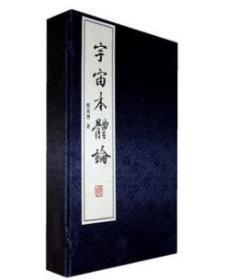 正版 宇宙本体论(1函2册)    9D08d