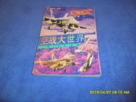 空战大世界