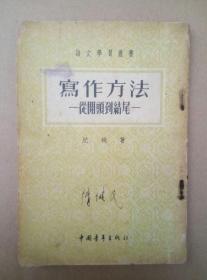 语文学习丛书:写作方法—从开头到结尾(竖版繁体字,1954年印刷)