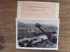1963年,辽宁阜新,露天煤矿的矿场